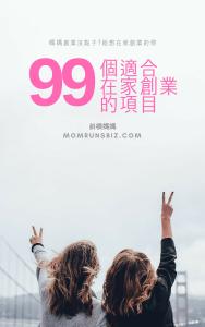 99個在家創業的點子