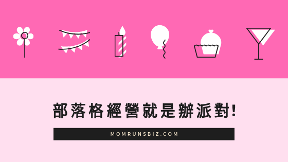 blog party 生意點子