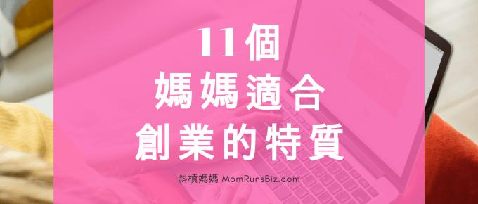 11個媽媽適合創業的特質