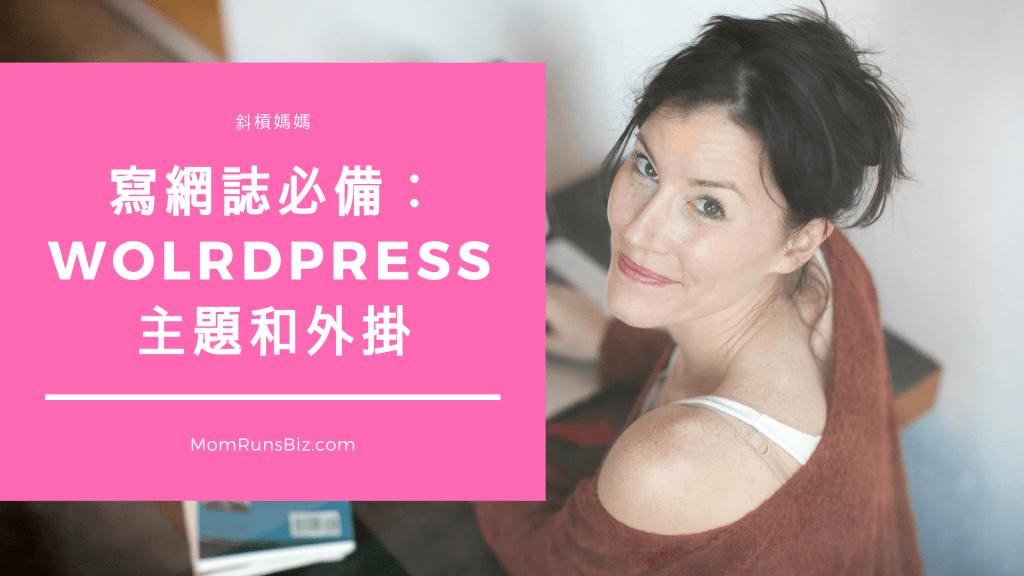 寫網誌必備:WolrdPress 主題和外掛 網頁創業計畫書