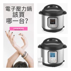 電子壓力鍋