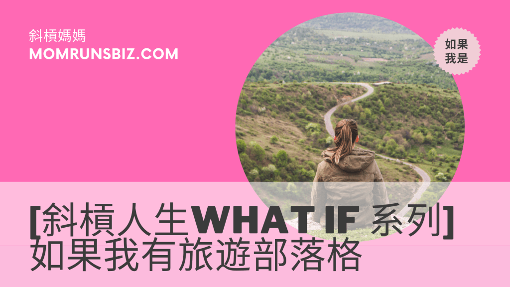 [斜槓人生What If 系列]如果我有旅遊部落格