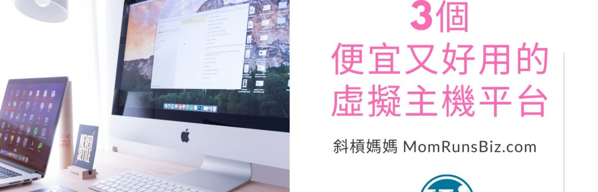[Hostgator,Bluehost, Siteground]3個便宜又好用的虛擬主機平台,怎麼挑?