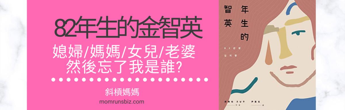 [82年生的金智英]媳婦/媽媽/女兒/老婆…然後忘了我是誰?