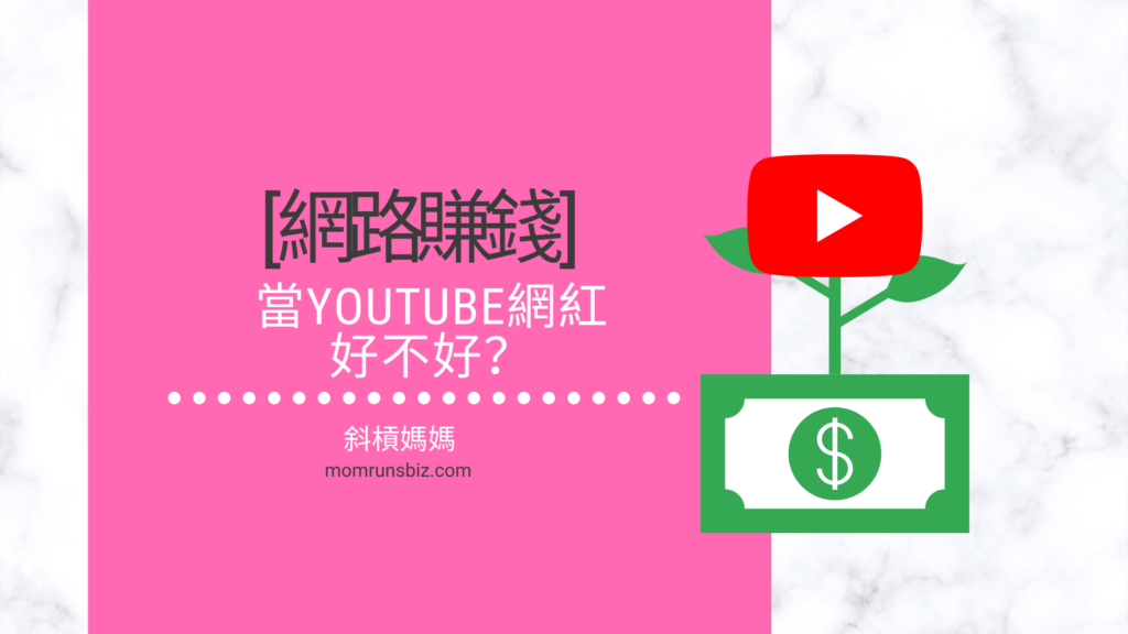 youtube 網紅賺錢?