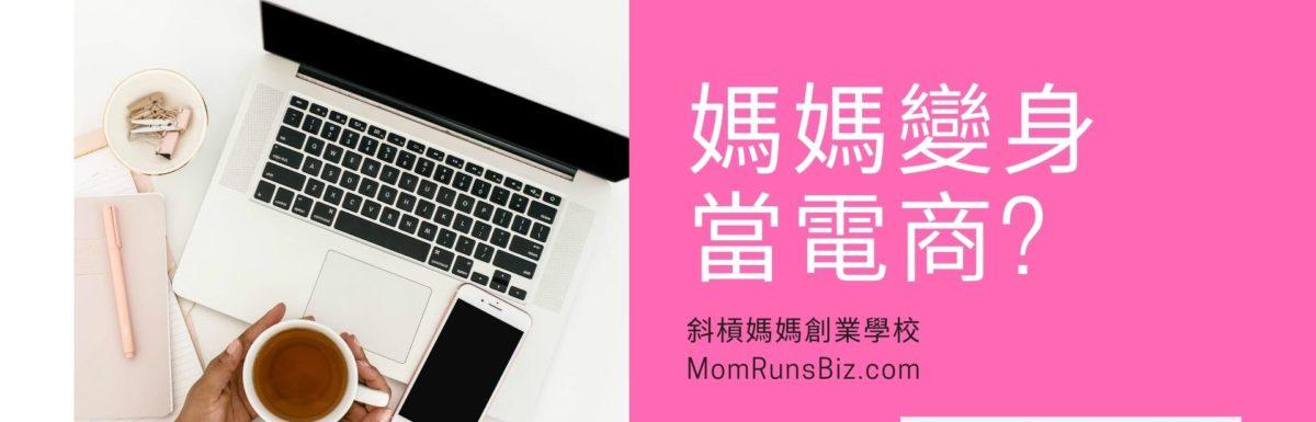 [淘寶台灣開店網路賺錢]媽媽變身當電商有可能嗎?